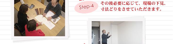 Step4-その後必要に応じて、現場の下見、寸法どりをさせていただきます。