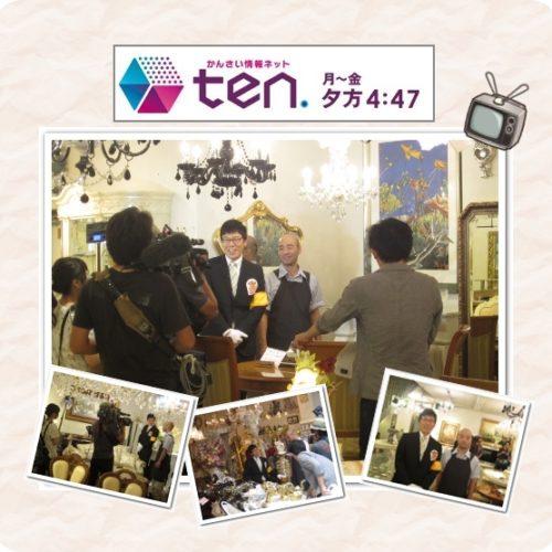 かんさい情報ネット ten. 読売テレビに 放送されました!