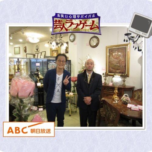 お笑い心理サバイバル 芸人ラフゲーム ABCテレビに放送されました。