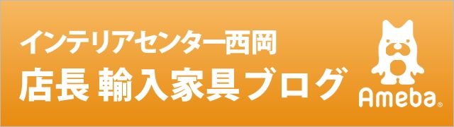 店長 輸入家具ブログ|アメブロ