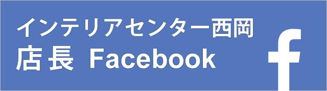 店長 フェイスブック facebook|インテリアセンター西岡