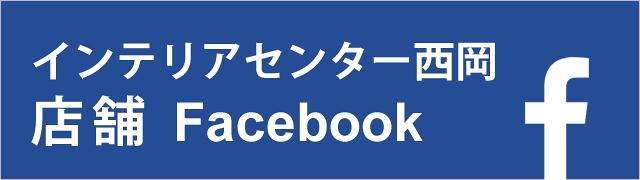 店舗 フェイスブック facebook