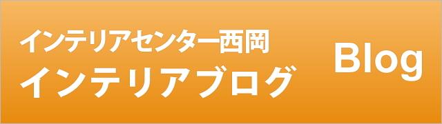 インテリアブログ|FC2ブログ