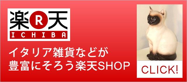 インテリアセンター西岡|輸入家具・インテリア小物・雑貨 楽天ショップ