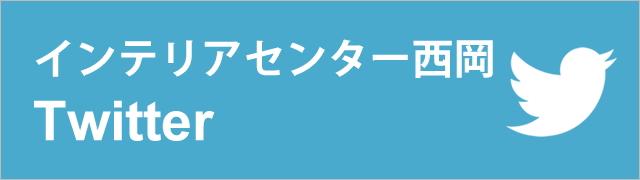ツイッター twitter|インテリアセンター西岡