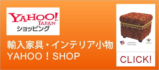 インテリアセンター西岡|輸入家具・インテリア小物・雑貨 YAHOOショップ